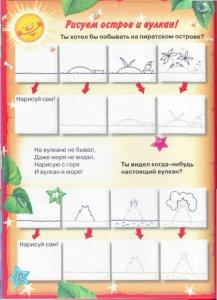 Уроки рисования Кота Да Винчи